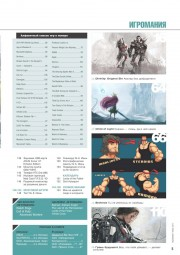 Игромания №6 (2014/июнь/PDF)