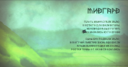 Munin (2014/RUS/ENG/Лицензия)