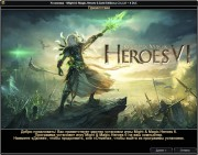 Might & Magic: Heroes VI Gold Edition v.2.1.1.0 + 4 DLC (2013/RUS/ENG/RePack от Fenixx)