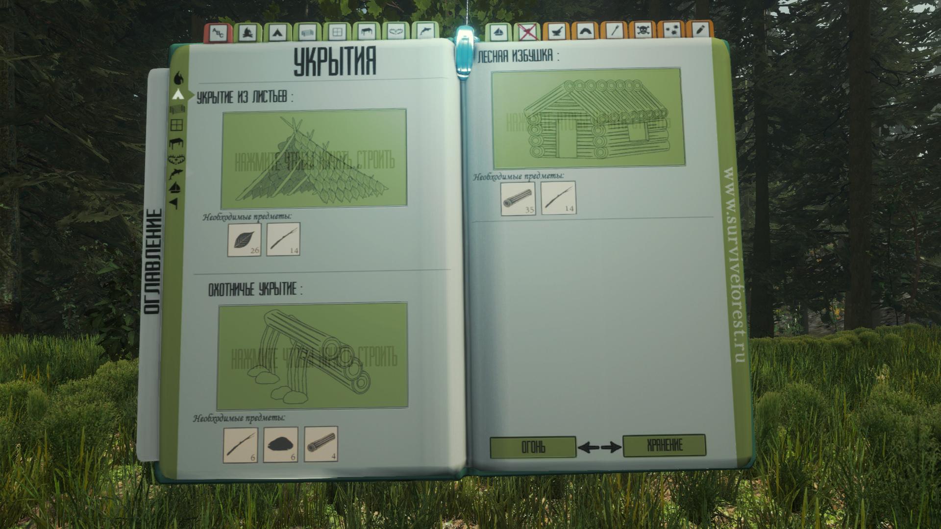 Третий скриншот The Forest v0.17 (Лицензия)