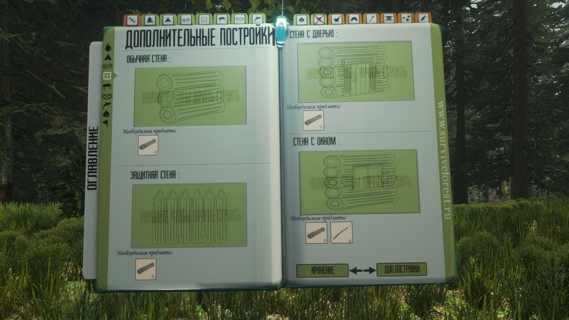 Третий скриншот The Forest v0.10 (RePack) Alpha