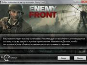 Enemy Front (2014 /RUS/ENG/RePack �� R.G. ��������)
