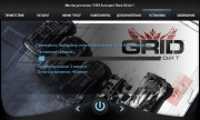 GRID Autosport Black Edition + High Res Texture Pack (2014/RUS/ENG/RePack от MAXAGENT)