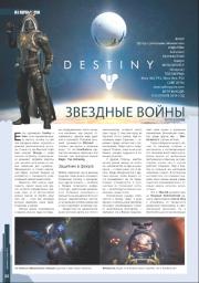 Игромания №7 (2014/июль/PDF)