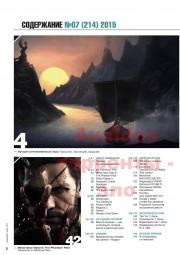 Игромания  № 07 (2015/июль/PDF)