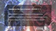 TEKKEN 7 Deluxe Edition (2017/RUS/ENG/RePack от MAXAGENT)