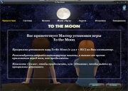 To the Moon v.4.9.1 + DLC (2011/RUS/RePack by Alex_Hanter)