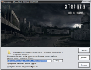 S.T.A.L.K.E.R.: Call of Pripyat - Плохая компания (2014/RUS/RePack by SeregA-Lus)