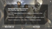 The Walking Dead: Season Two Episodes 1-5 (2014/RUS/ENG/RePack от MAXAGENT)