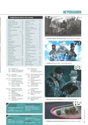 Игромания №8 (2014/август/PDF)