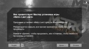 Metro: Last Light Complete Edition v.1.0.0.15 + 9 DLC (2014/RUS/ENG/RePack от MAXAGENT)