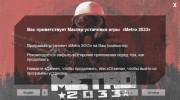 Метро 2033 / Metro 2033 + DLC (2010/RUS/ENG/RePack от MAXAGENT)