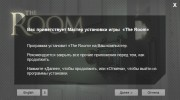 The Room (2014/ENG/RePack от MAXAGENT)