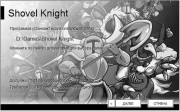 Shovel Knight (2014/ENG/RePack от Rufer)