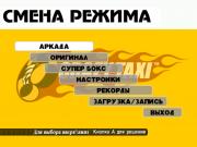 Crazy Taxi Dilogy (2002-2004/RUS/ENG/Repack от R.G. Revenants)