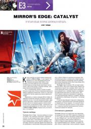 Игромания № 08 (2015/август/PDF)