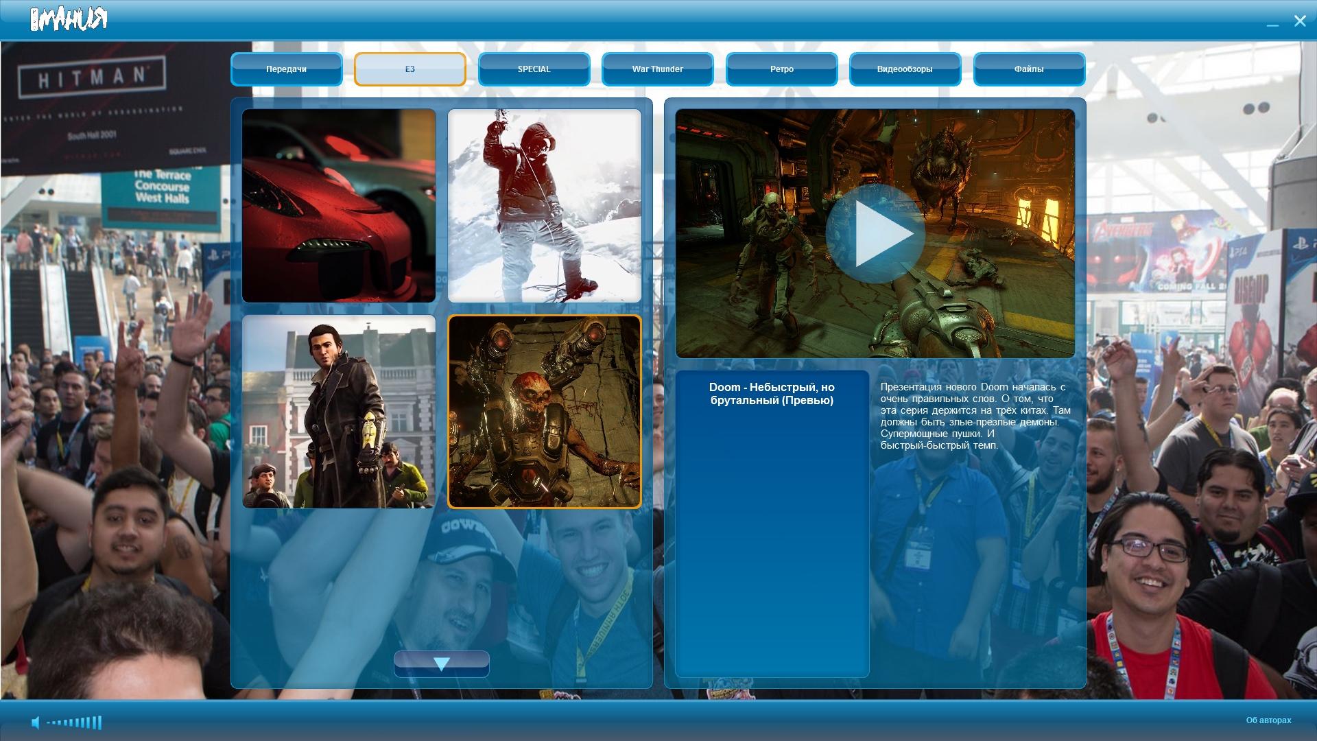 Скриншот Игромания №8 (Август 2015) Видеомания