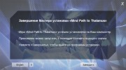 MIND: Path to Thalamus (2014/ENG/RePack от MAXAGENT)