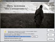 S.T.A.L.K.E.R.: Shadow of Chernobyl - Путь человека: Шаг в неизвестность (2014/RUS/RePack by SeregA-Lus)