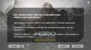Metro: Last Light Redux (2014/RUS/ENG/RePack от MAXAGENT)