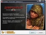 В тылу врага Антология (2004-2008/RUS/RePack от R.G. Catalyst)