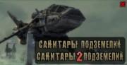 Санитары подземелий: Дилогия (2006-2008/RUS/RePack от R.G. ReCoding)