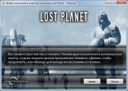 Lost Planet Dilogy (2011/RUS/ENG/MULTI9/RePack от R.G. Механики)