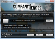 Company of Heroes Anthology (2013/RUS/ENG/RePack от R.G. Механики)