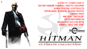 Hitman - Ultimate Collection (2000-2012/RUS/ENG/RePack �� R.G. ��������)