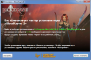 BloodRayne Dilogy (2003-2005/RUS/ENG/RePack �� R.G. Catalyst)