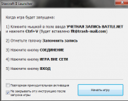 StarCraft 2 - Wings of Liberty + Hearts of the Swarm (2013/RUS/RePack от =Чувак=)