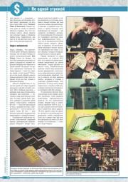 Игромания №9 (2013/сентябрь/PDF)