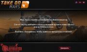 Take on Mars v.0.8.170 (2013/ENG/RePack от R.G REVOLUTiON)