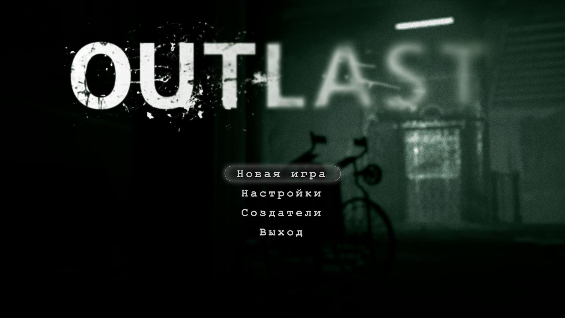 Скриншот Outlast Whistleblower v1.0.12046.0