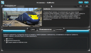 Train Simulator 2014 (2013/RUS/ENG/RePack от xatab)