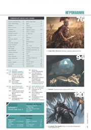 Игромания №10 (2013/октябрь/PDF)