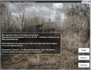 S.T.A.L.K.E.R.: Shadow of Chernobyl - Autumn Aurora 2 (2014/RUS/RePack by SeregA-Lus)