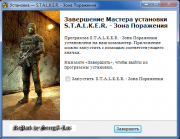 S.T.A.L.K.E.R.: Shadow of Chernobyl - Зона Поражения - Трилогия (2010-2014/RUS/RePack by SeregA-Lus)