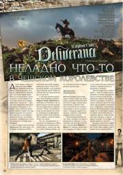 Игромания №10 Октябрь (2014)