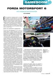 Игромания № 09 (2015/сентябрь/PDF)