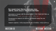 Metal Gear Solid V: The Phantom Pain v.1.0.7.1 + All DLC (2015/RUS/ENG/RePack от MAXAGENT)