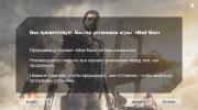 Mad Max / Безумный Макс v.1.0.3.0 + 6 DLC (2017/RUS/ENG/RePack от MAXAGENT)