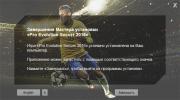 PES 2016 / Pro Evolution Soccer 2016 + DLC (2015/RUS/ENG/RePack от MAXAGENT)