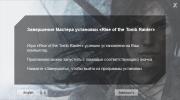 Rise of the Tomb Raider v.1.0.668.1 + 13 DLC (2016/RUS/ENG/RePack от MAXAGENT)